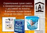 Оптовая реализация лакокрасочных материалов по Алматы и Казахстану